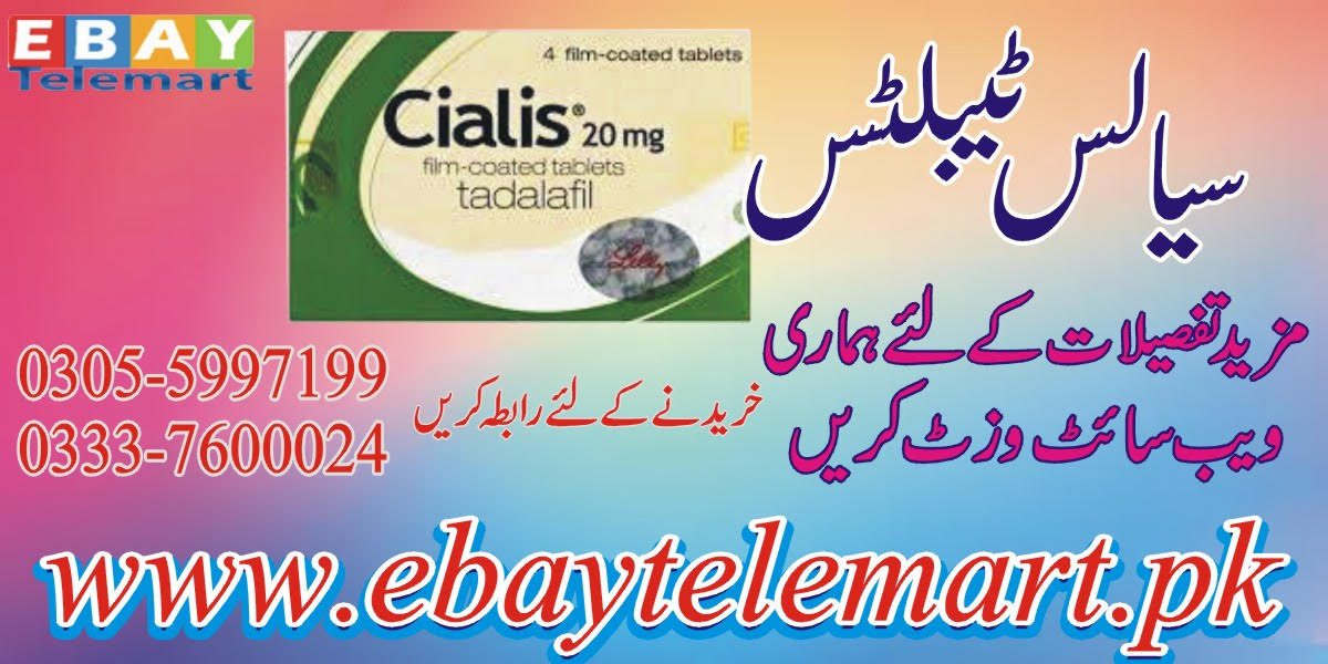 Cialis Tablets in Lahore Pakistan